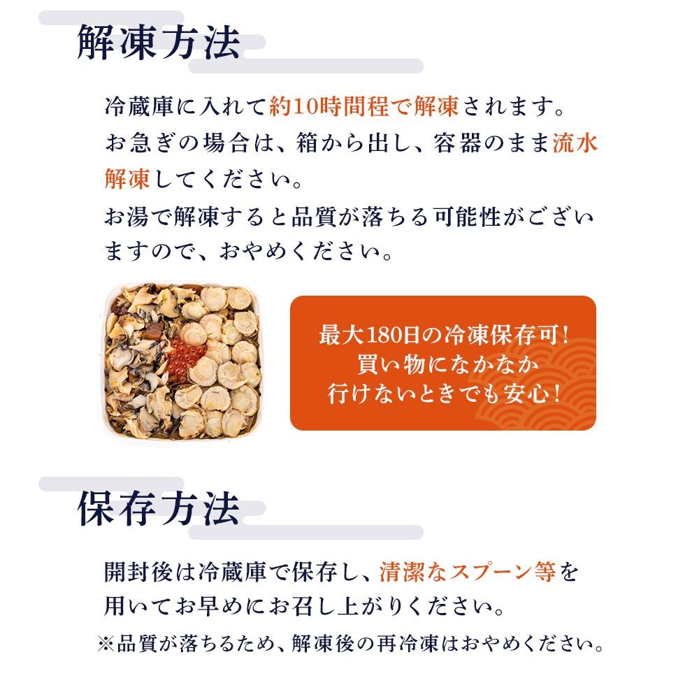 カネタ 海の宝箱 300g×4箱 海鮮丼 お歳暮 お中元 ギフト 海宝漬 海鮮漬 珍味 食品 冷凍 送料無料●海の宝箱300g×4箱●k-05