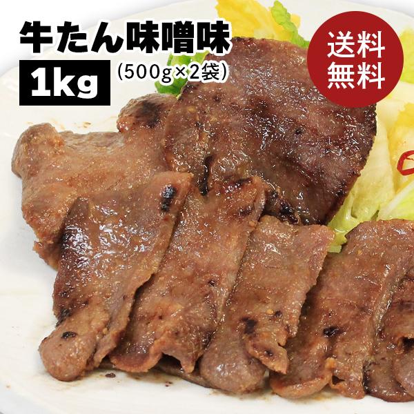 カネタ 仙台名物 牛タン 味噌味 1kg 約8人前 お歳暮 お中元 ギフト 肉 食品 冷凍 送料無料 ●牛たん味噌味1kg●k-01