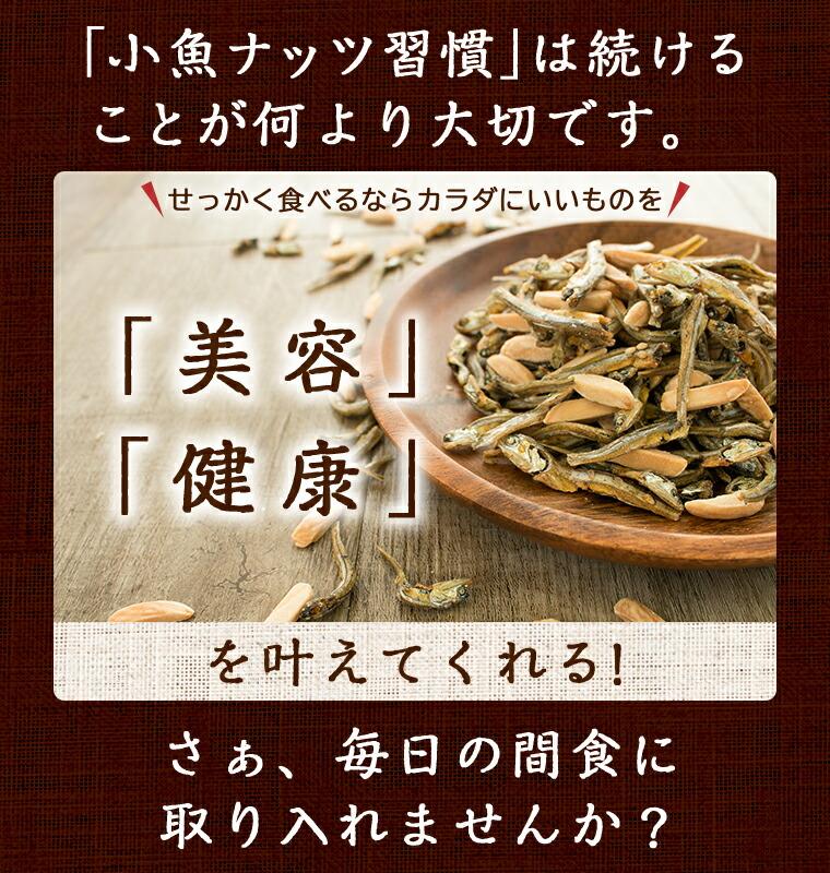 小魚アーモンド 300g×2袋 カネタ 業務用ナッツ 小魚 ナッツ 全国送料無料 ネコポス●小魚アーモンド300g×2袋●k-06