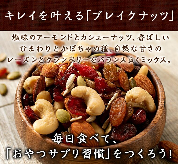 ブレイクナッツ 320g×2袋 カネタ 業務用ナッツ ナッツ 種 ドライフルーツ 全国送料無料 ネコポス●ブレイクナッツ320g×2袋●k-06