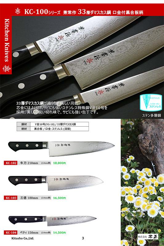 兼常作 33層ダマスカス鋼VG-10  三徳180mm (KC-103)