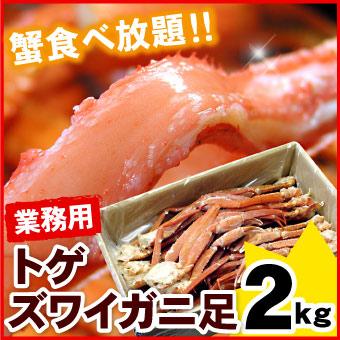 「訳あり」トゲズワイガニ脚 2kg(無選別 Sサイズ)送料無料 ずわいがに 蟹 カニ かに 在庫処分 コロナ 応援 北海道 お取り寄せ