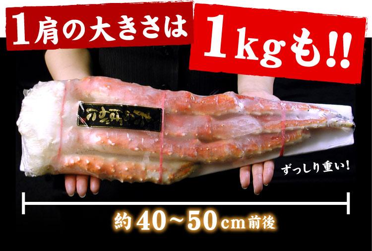 超特大3Lサイズ!たらばがに足1キロ【送料無料】