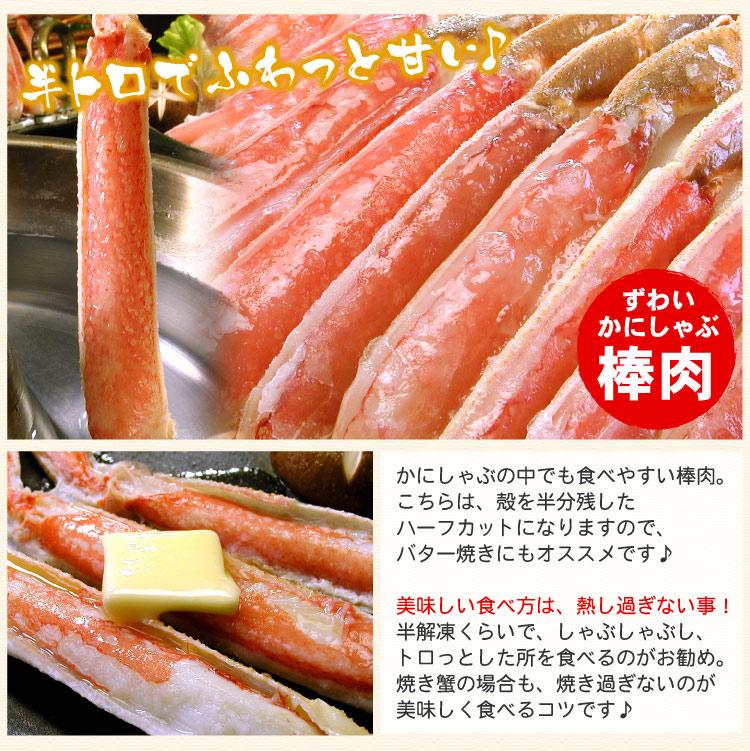 ずわいかにしゃぶ福袋 1.0キロ 【送料無料】