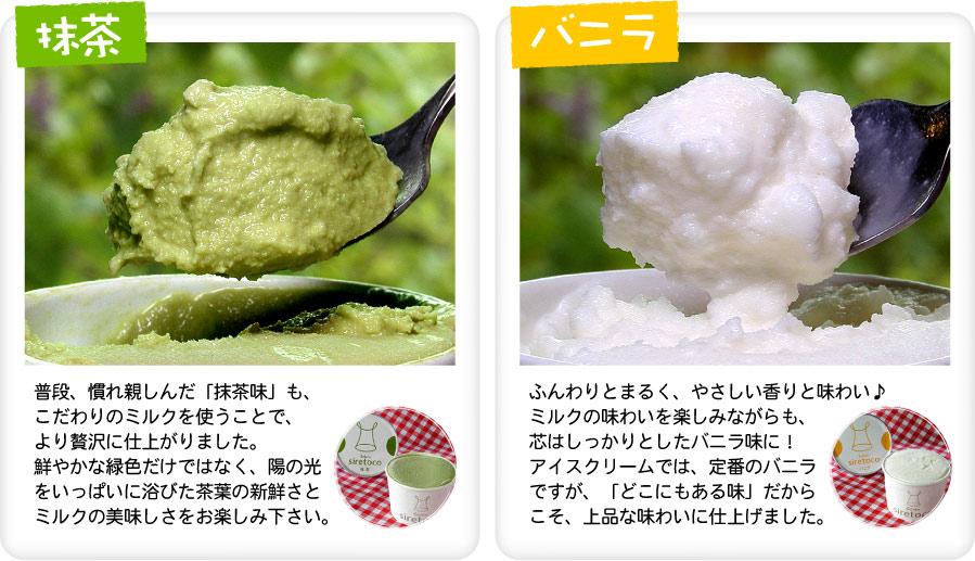 シレトコジェラート6個セット送料無料(北海道アイスクリーム アイス)