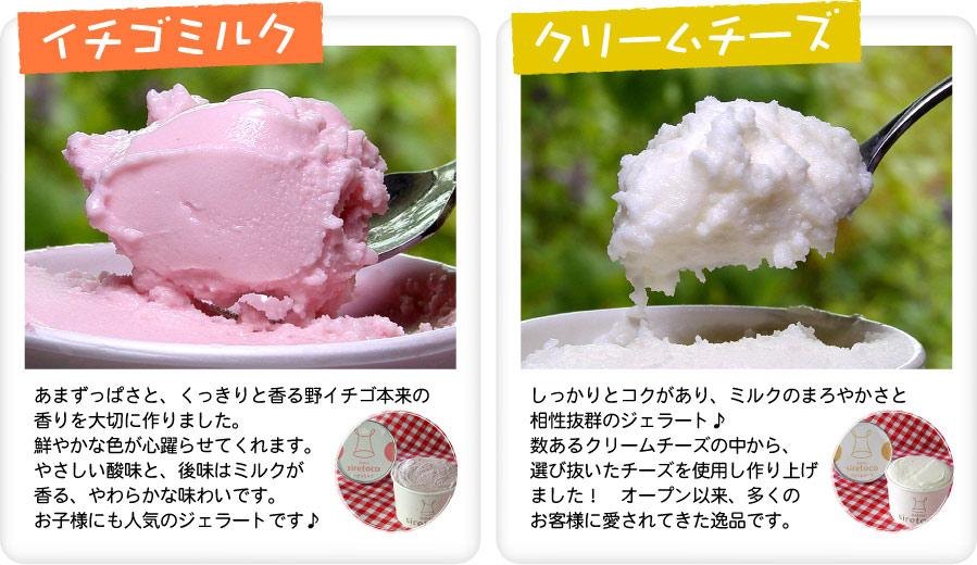 シレトコジェラート12個セット送料無料(北海道アイスクリーム アイス)