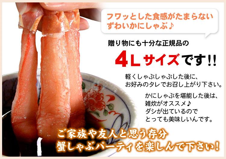 4Lサイズ!ずわいかにしゃぶ 500g入【送料無料】