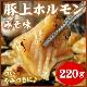 豚上ホルモン(みそ)220g(焼肉・ヤキニク・味噌ホルモン)【千歳ラム工房】【北海道 肉の山本】