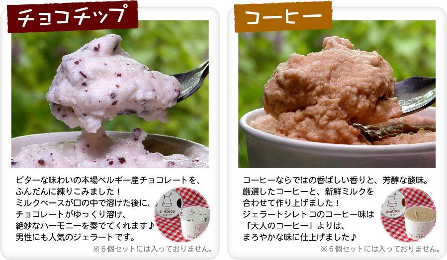 シレトコジェラート15個セット送料無料(北海道アイスクリーム アイス)