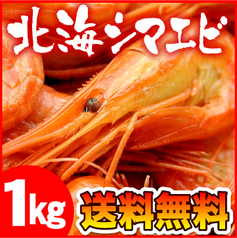 北海道産 北海シマエビ(SS)1キロ【送料無料】