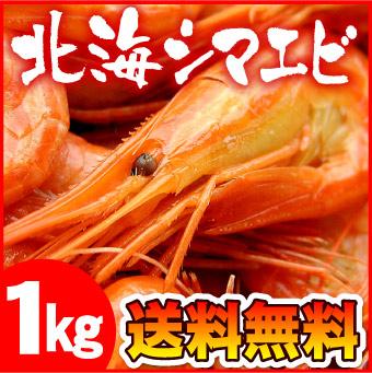 北海道産 北海シマエビ (SSサイズ) 1キロ (約130-200尾前後) 【送料無料】