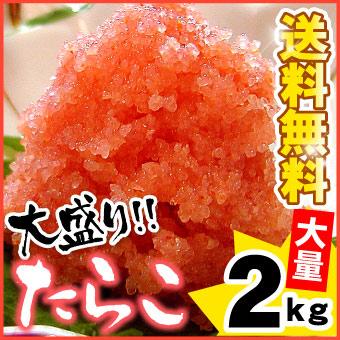 甘口たら子(バラ子)大量2キロ【送料無料】