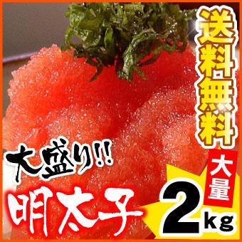 辛子明太子(バラ子)大量2キロ【送料無料】