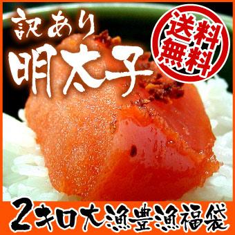 辛子明太子(切れ子)大量2キロ【送料無料】