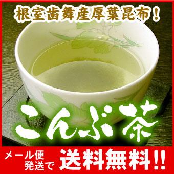 【メール便♪送料込】こんぶ茶50g×1入【代引不可・着日指定不可・同梱不可】