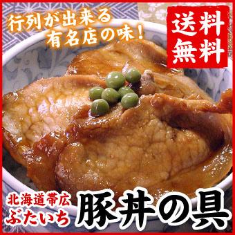 北海道帯広ぶたいち・豚丼の具(130g×8食・専用ごはんダレ付)【送料無料】