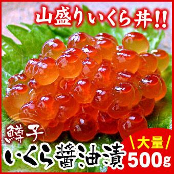鱒いくら醤油漬500g【送料無料】