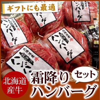 北海道産牛霜降りハンバーグセット150g×5個・おろしソース5袋入【千歳ラム工房】【北海道 肉の山本】
