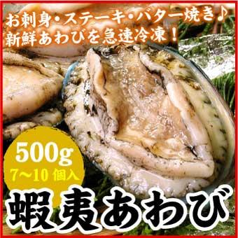 蝦夷あわび 500g(7〜10個入)