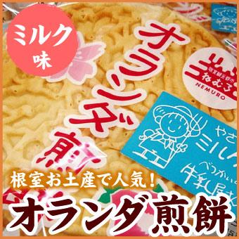 【メール便 送料込】 オランダ煎餅(ミルク味)