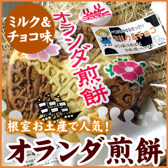 【メール便 送料込】 オランダ煎餅(ミルク&チョコ)