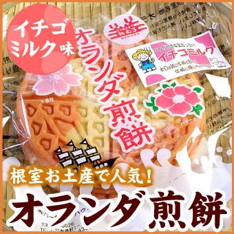 【メール便 送料込】 オランダ煎餅(イチゴミルク味)