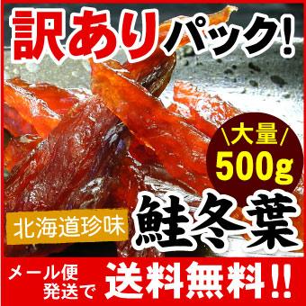 【メール便♪送料無料】北海道珍味の王様! 鮭冬葉!(トバ・とば) 訳ありで超大盛り!大量500グラム入【代引不可・着日指定不可・同梱不可】