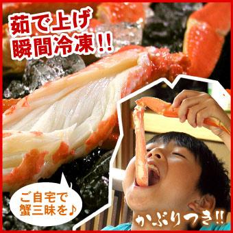 ズワイガニ足大量2キロ【送料無料】