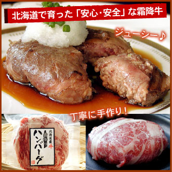 北海道産牛霜降りハンバーグ150g【千歳ラム工房】【北海道 肉の山本】