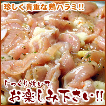 若鶏味付けハラミ焼肉用「バジル風味」220g【千歳ラム工房】【北海道 肉の山本】