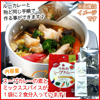 【メール便♪送料無料】札幌の食卓 うちのスープカレー(あっさりトマト)1袋(2食入)MIXスパイス付き【代引不可・着日指定不可・同梱不可】