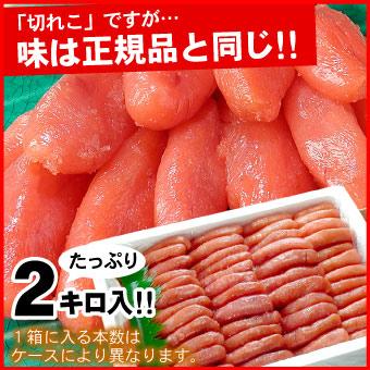 甘口たらこ(切れ子)大量2キロ【送料無料】