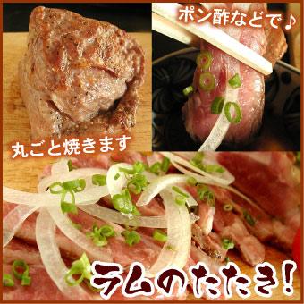 ラムステーキ 350g〜360g【千歳ラム工房】【北海道 肉の山本】