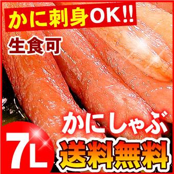 (生食可)大きい7Lサイズ 本ずわい蟹 かにしゃぶ 500g入【送料無料】