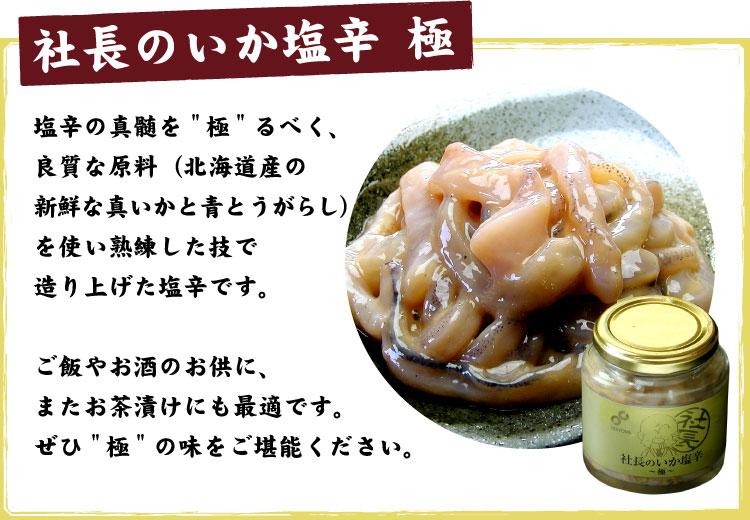 布目 高級珍味セット(社長のいか塩辛 濃厚釜炊きかにみそ いくら醤油漬け)【送料無料】