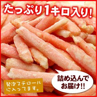 北海道産 生紅ズワイガニ かにしゃぶ(生食可)  B品(折れ品) 1kg 【送料無料】 【#元気いただきますプロジェクト】