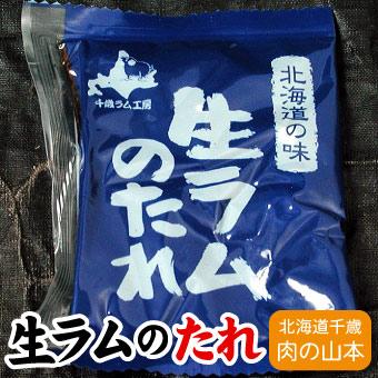 生ラムのタレ 30g (焼肉 ジンギスカン)【千歳ラム工房】【北海道 肉の山本】