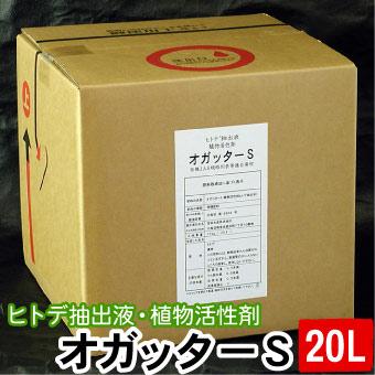 オガッターS キュービテナー 20L ヒトデ抽出液 植物活性剤 有機JAS規格別表1適合資材【送料無料】