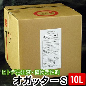 オガッターS キュービテナー 10L ヒトデ抽出液 植物活性剤 有機JAS規格別表1適合資材【送料無料】