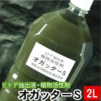オガッターS ペットボトル 2L ヒトデ抽出液 植物活性剤 有機JAS規格別表1適合資材【送料無料】