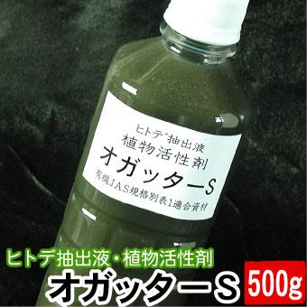 オガッターS ペットボトル 500ml ヒトデ抽出液 植物活性剤 有機JAS規格別表1適合資材【送料無料】