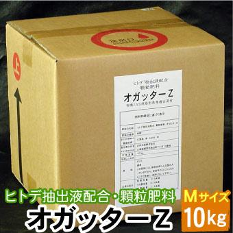 顆粒 オガッターZ Mサイズ 10kg ヒトデ抽出液配合 顆粒肥料 有機JAS規格別表1適合資材【送料無料】
