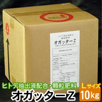 顆粒 オガッターZ Lサイズ 10kg ヒトデ抽出液配合 顆粒肥料 有機JAS規格別表1適合資材【送料無料】