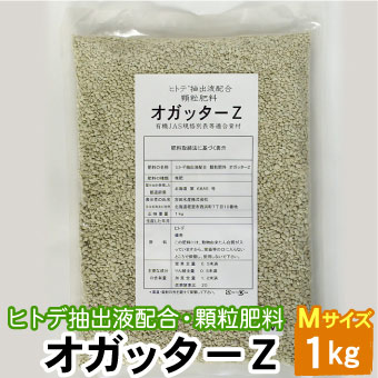 顆粒 オガッターZ Mサイズ 1kg ヒトデ抽出液配合 顆粒肥料 有機JAS規格別表1適合資材 【メール便で送料無料】