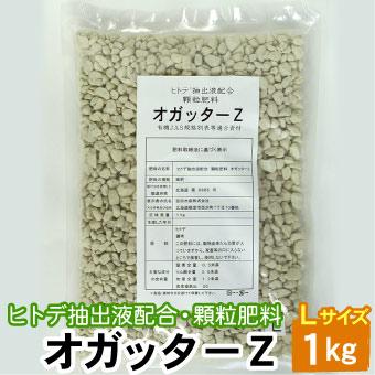 顆粒 オガッターZ Lサイズ 1kg ヒトデ抽出液配合 顆粒肥料 有機JAS規格別表1適合資材 【メール便で送料無料】