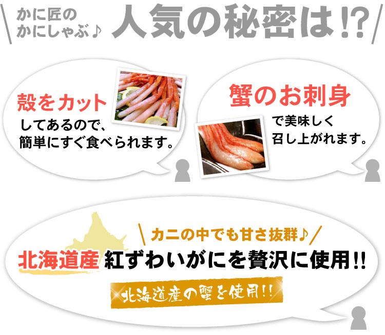 北海道産 かに刺身 生紅ズワイガニ かにしゃぶ(南蛮付き)カット済み 生食可 1.2kg入(送料無料)