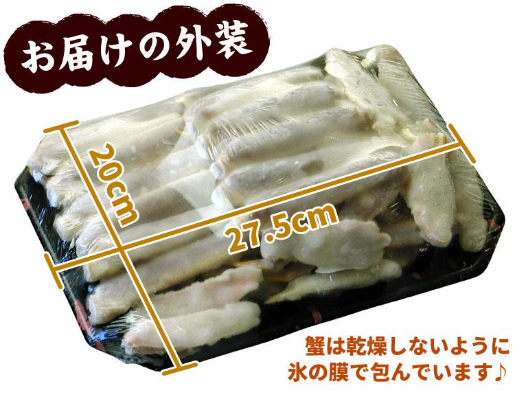 本ズワイガニ カット 1kg入(送料無料)(生かに ずわい蟹 カット済み)