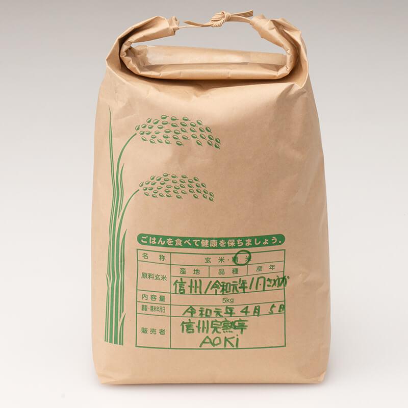 完熟亭AOKIのお米