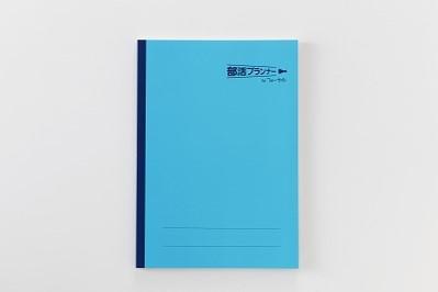 部活プランナー手帳