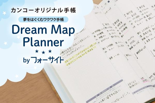 ドリマプランナー手帳 小学版